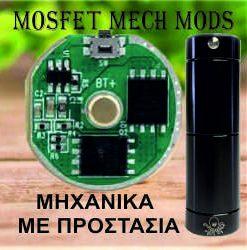 MODS ΜΗΧΑΝΙΚΑ ΜΕ ΠΡΟΣΤΑΣΙΑ (MOSFET)
