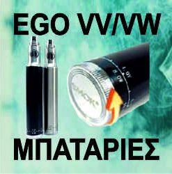 ΜΠΑΤΑΡΙΕΣ VV/VW EGO