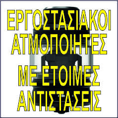 ΕΡΓΟΣΤΑΣΙΑΚΟΙ ΑΤΜΟΠΟΙΗΤΕΣ