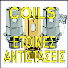 ΕΤΟΙΜΕΣ ΑΝΤΙΣΤΑΣΕΙΣ / COILS