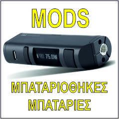 ΜΠΑΤΑΡΙΟΘΗΚΕΣ / MODS