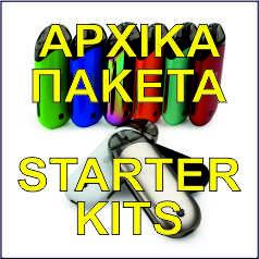 ΑΡΧΙΚΑ ΠΑΚΕΤΑ / STARTER KITS